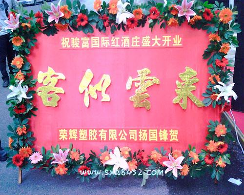 石夏兰客似云来,开张花牌,开业牌匾鲜花图片展示。