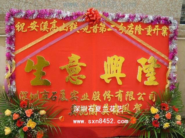 石夏兰开业花牌,开业牌匾,深圳花店,庆典鲜花图片展示