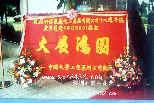 石夏兰深圳开业花牌,花牌,庆典牌匾,大展鸿图,绒布鲜花图片展示。