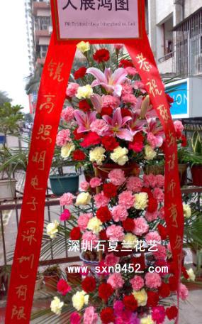 石夏兰财源广进,深圳开业花篮,大三层,新铺花篮,康乃馨鲜花图片展示。