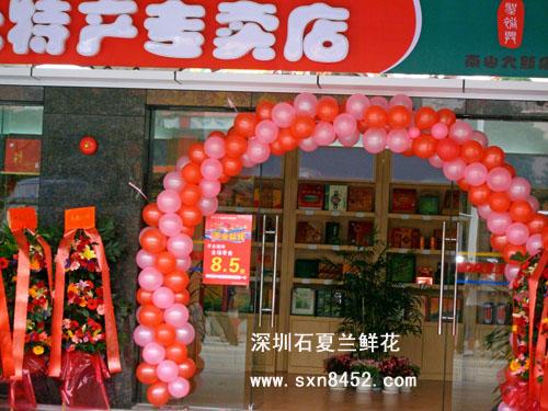 石夏兰气球拱门,小型商务开张,商铺,新张,开业庆典,礼仪鲜花布置鲜花图片展示。