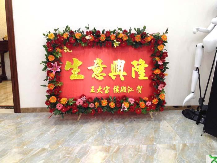 石夏兰特价商务开业牌匾 开张贺匾礼品花牌 开业 鲜花 深圳开业庆典花篮鲜花图片展示。