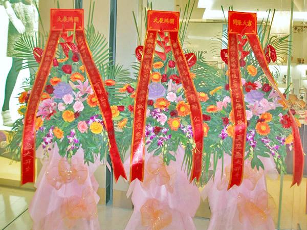 石夏兰万事如意,庆典花篮,港式开业花篮,深圳乔迁花篮鲜花图片展示。