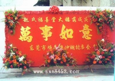 石夏兰加长开业花牌,开业花牌,花匾,牌匾,绒布鲜花图片展示。